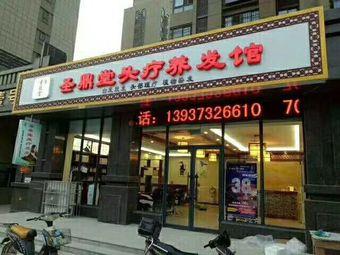 圣鼎堂养发护发馆(学院街店)