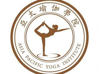 亚太瑜伽学院瑜伽教练培训学校(同济大学校区)
