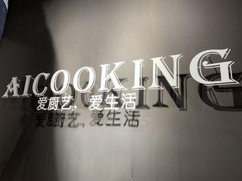 AICOOKING爱厨艺爱生活旗舰店