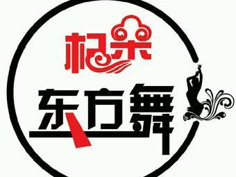 杞朵东方舞文化传播中心