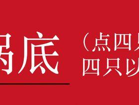 四川香天下火锅的图片
