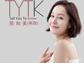 韩国预知美皮肤管理中心
