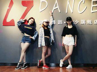灵子舞蹈国际连锁(星沙校区)