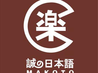 诚之日语成才综合体