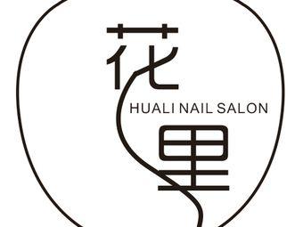 花里日式Nail Salon