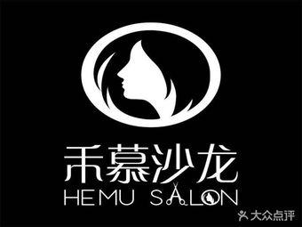 Hair salon禾慕沙龙(凌空Soho店)