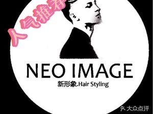 NEO IMAGE .潮牌发型设计