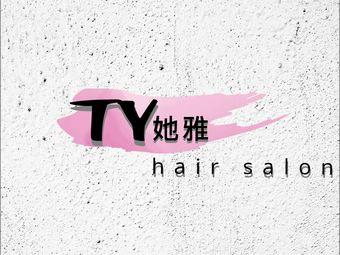 TY hair salon 她雅造型