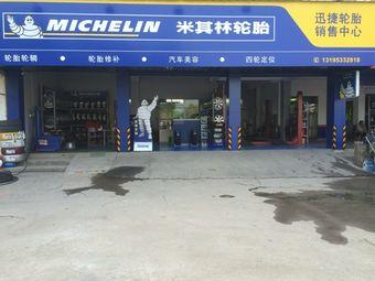 迅捷轮胎销售中心