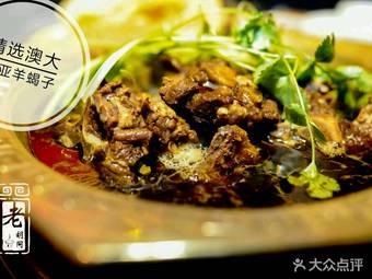 老胡同热气羊肉羊蝎子火锅(巴黎春天店)