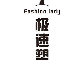 Fashion lady 极速女子健身会所