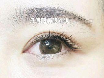 丹凤眼国际美眼连锁(钻石街店)