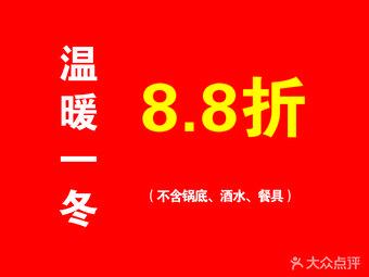严记老北京涮锅(安龙路店)