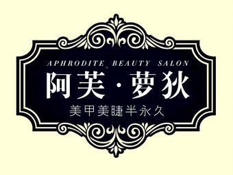 阿芙&萝狄美甲美睫半永久Aphrodite beauty salon