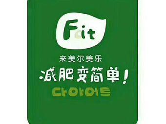 香港美尔美乐专业减肥连锁(园区店)