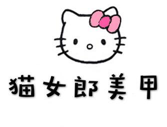 猫女郎美甲美睫(西南商都店)