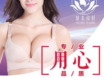 慧美仪轩美容美胸美体中心