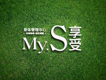 My·S享受身体管理中心(中海元居店)