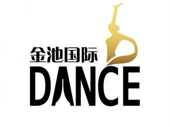 金池国际舞蹈中心
