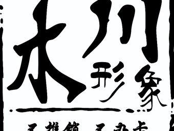 MC木川形象(大学城三期烫染店)