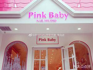 Pinkbaby美甲美睫