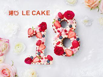 诺心LE CAKE(狮山路店)