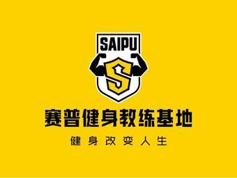 赛普健身教练培训学院(中安校区)