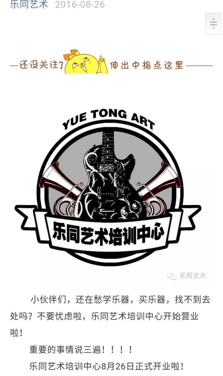 乐同艺术培训中心