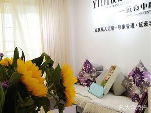 YIDI皮肤管理中心