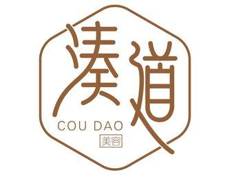 湊道养颜养生会馆(清枫和院店)