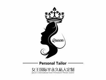 女王國際半永久私人訂制