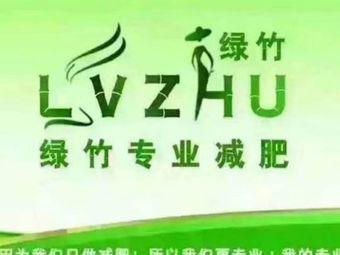 绿竹竹罐减肥艾灸养生馆(国贸店)