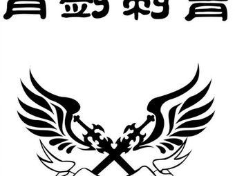 徐州纹身肖剑刺青