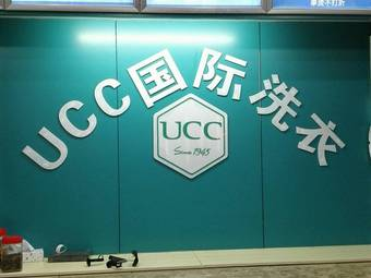ucc国际洗衣(苏溪店)