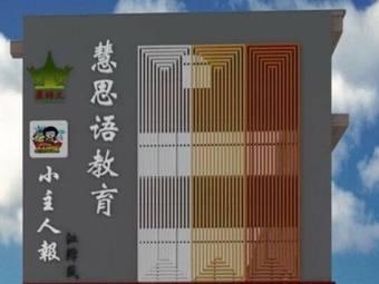 慧思语教育(江南校区)