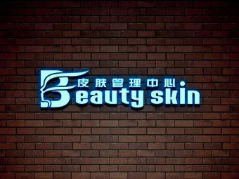 Beauty skin 皮肤管理中心(总店)