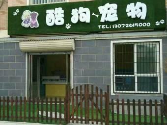 酷狗宠物店(如意园店)