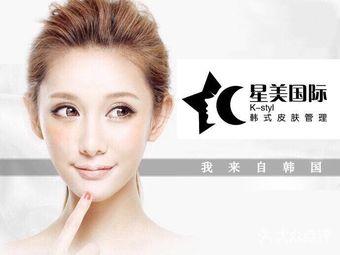 星美国际科技美肤·韩式皮肤管理半永久定妆