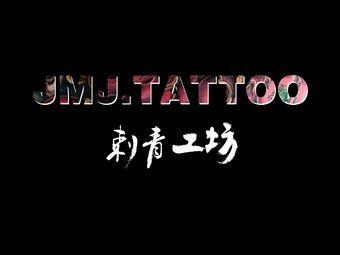 JMJ刺青工坊