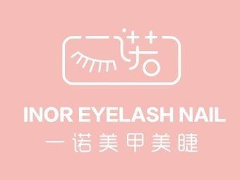 一诺日式美睫美甲工作室