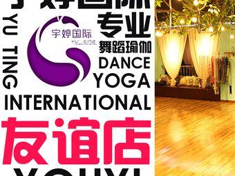 宇婷国际舞蹈瑜伽培训中心(友谊店)