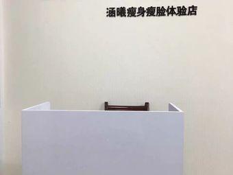 涵曦瘦身瘦脸体验馆(正恒国际店)