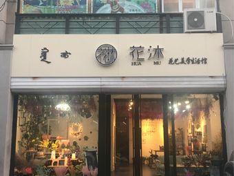 花沐花艺美学生活馆