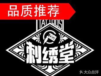 南京刺绣堂纹身(十年品牌刺青店)