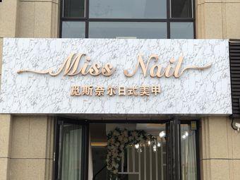 Miss Nail觅斯奈尔日式美甲店