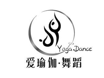 爱i瑜伽·舞蹈