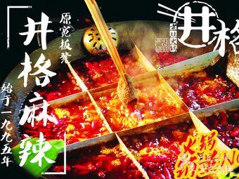 井格老灶火锅(东郊店)
