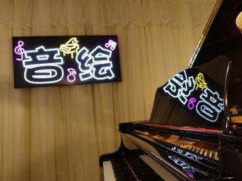 音繪藝術教室(麗都大廈店)