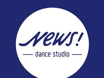 NEWS流行舞工作室