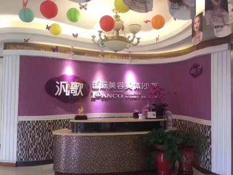 汎歌国际美容美体(雨花亭店)